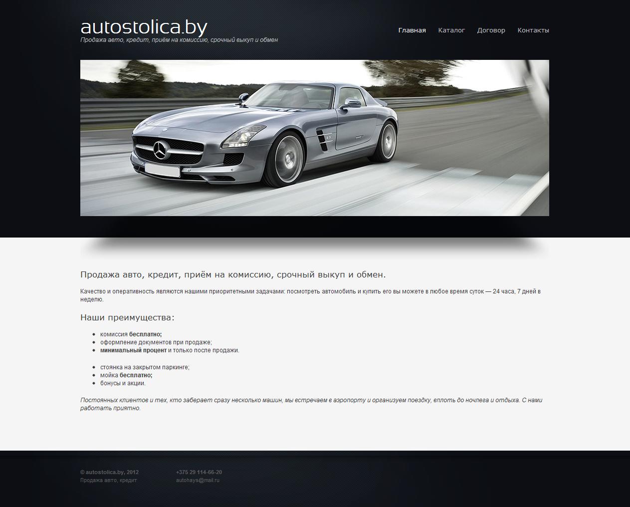 Разработка сайта Autostolica.by